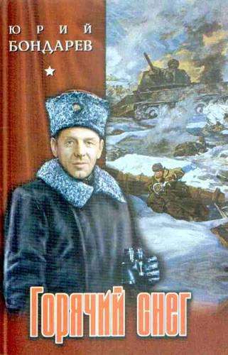 http://rtishevolib.ucoz.ru/obshie_novosti/gorjachij_sneg.jpg