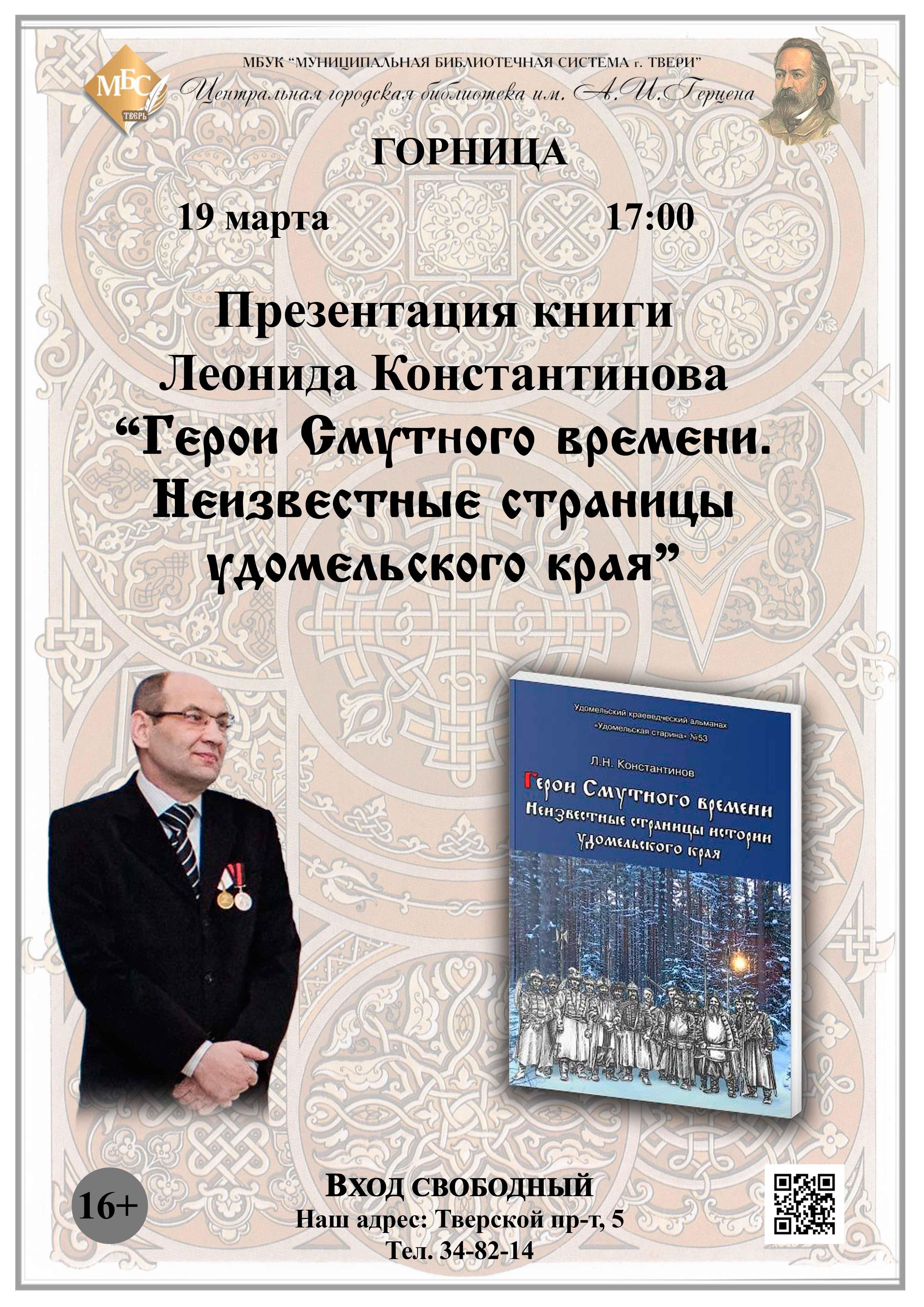 Афиша-А3-Константинов
