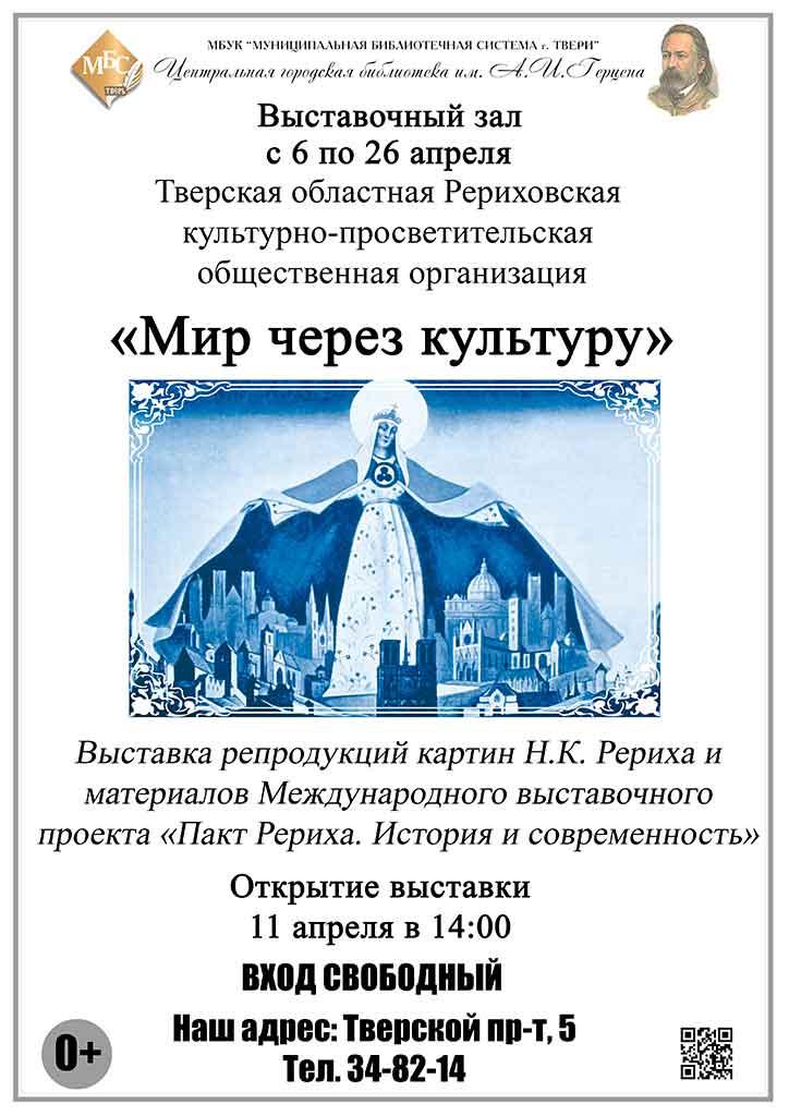 Афиша-Рерихов