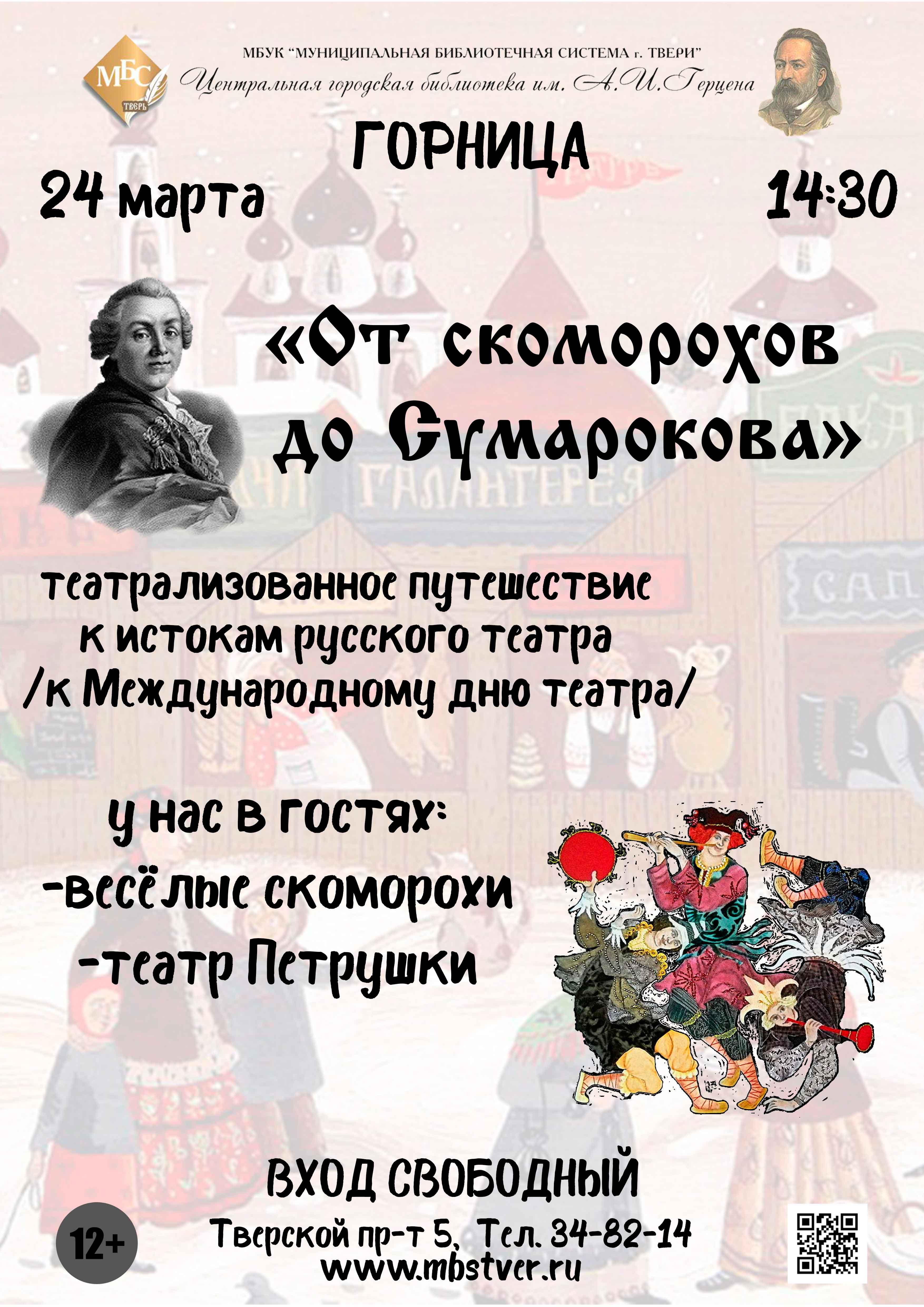 Афиша-Скоморох-2