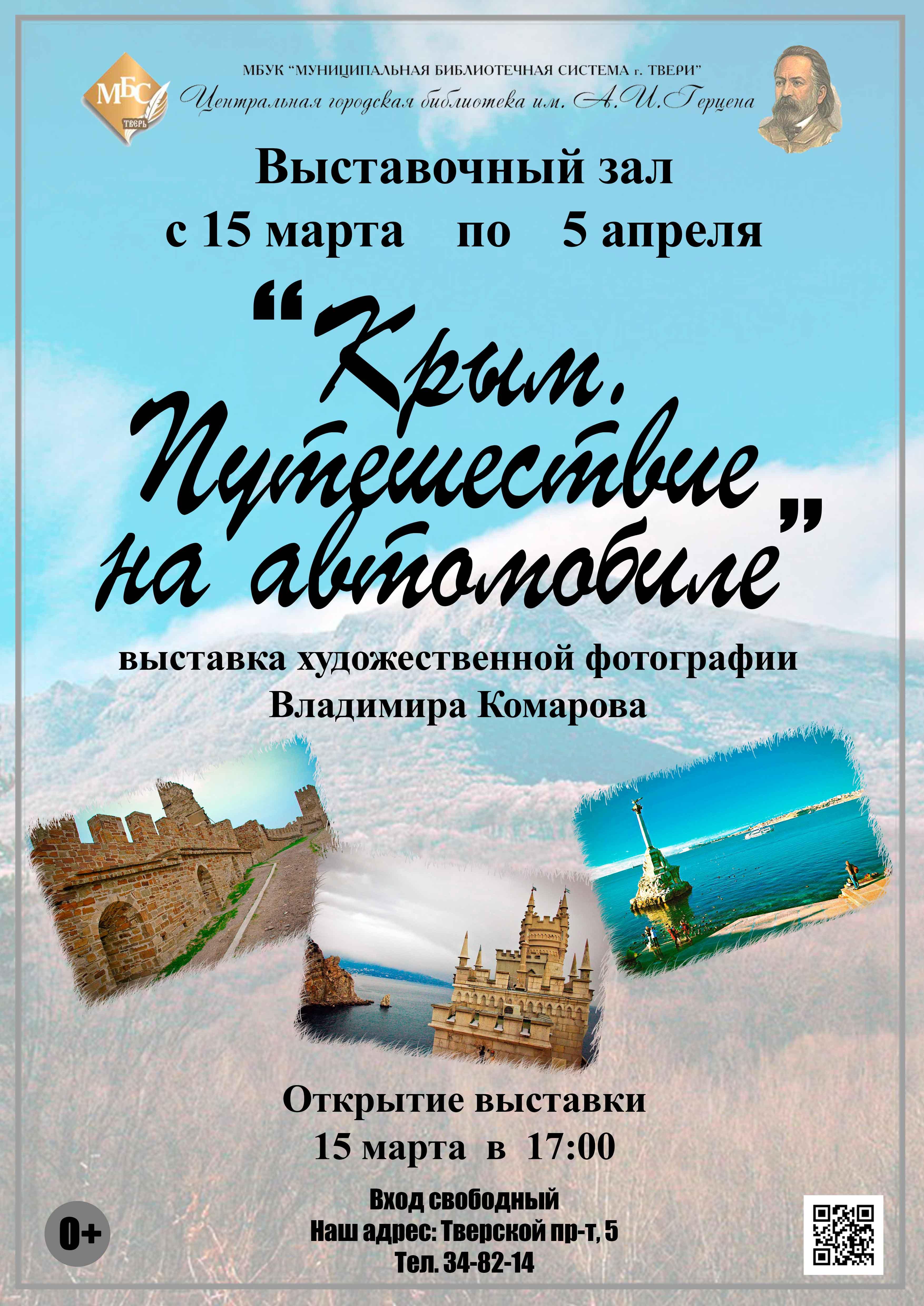 Афиша-крым