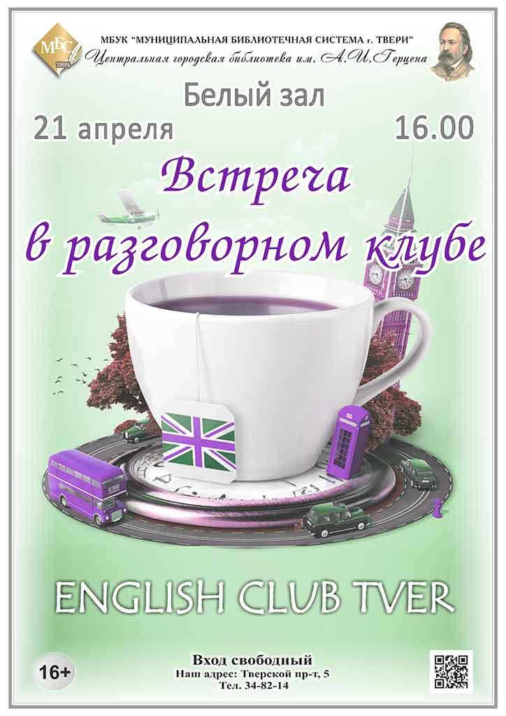 EnglishClub_04_21_2019