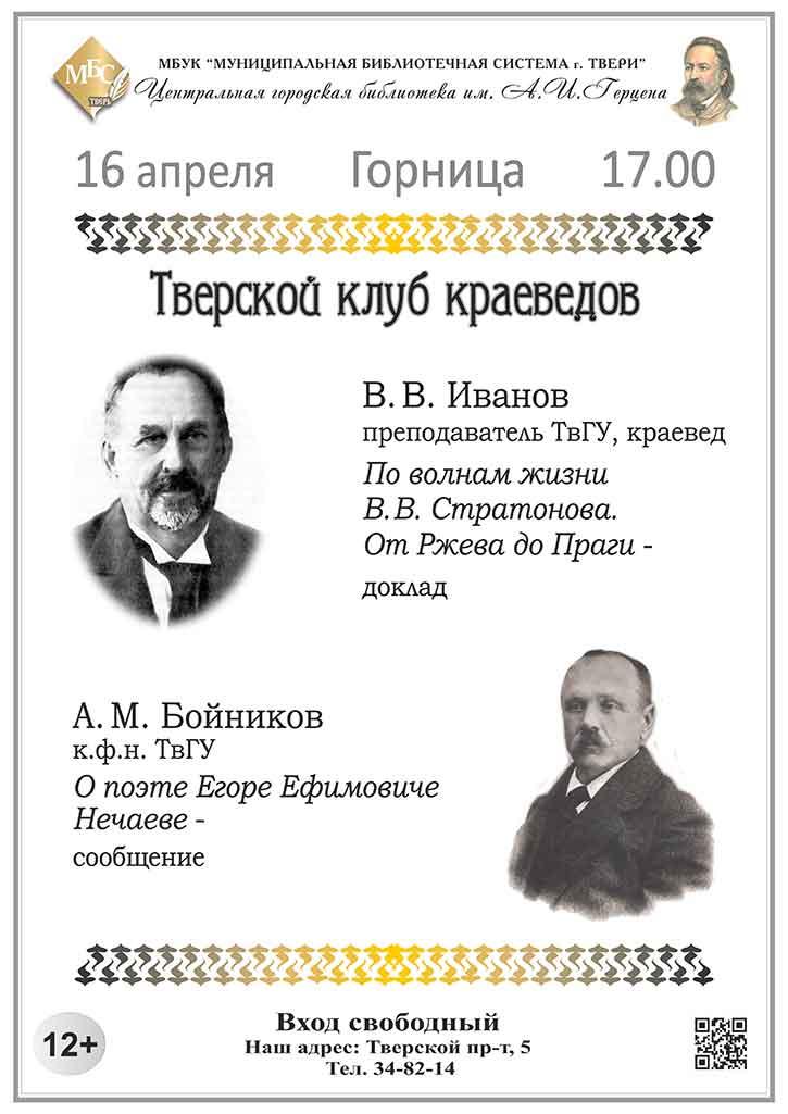Kraevedy_04_16_2019