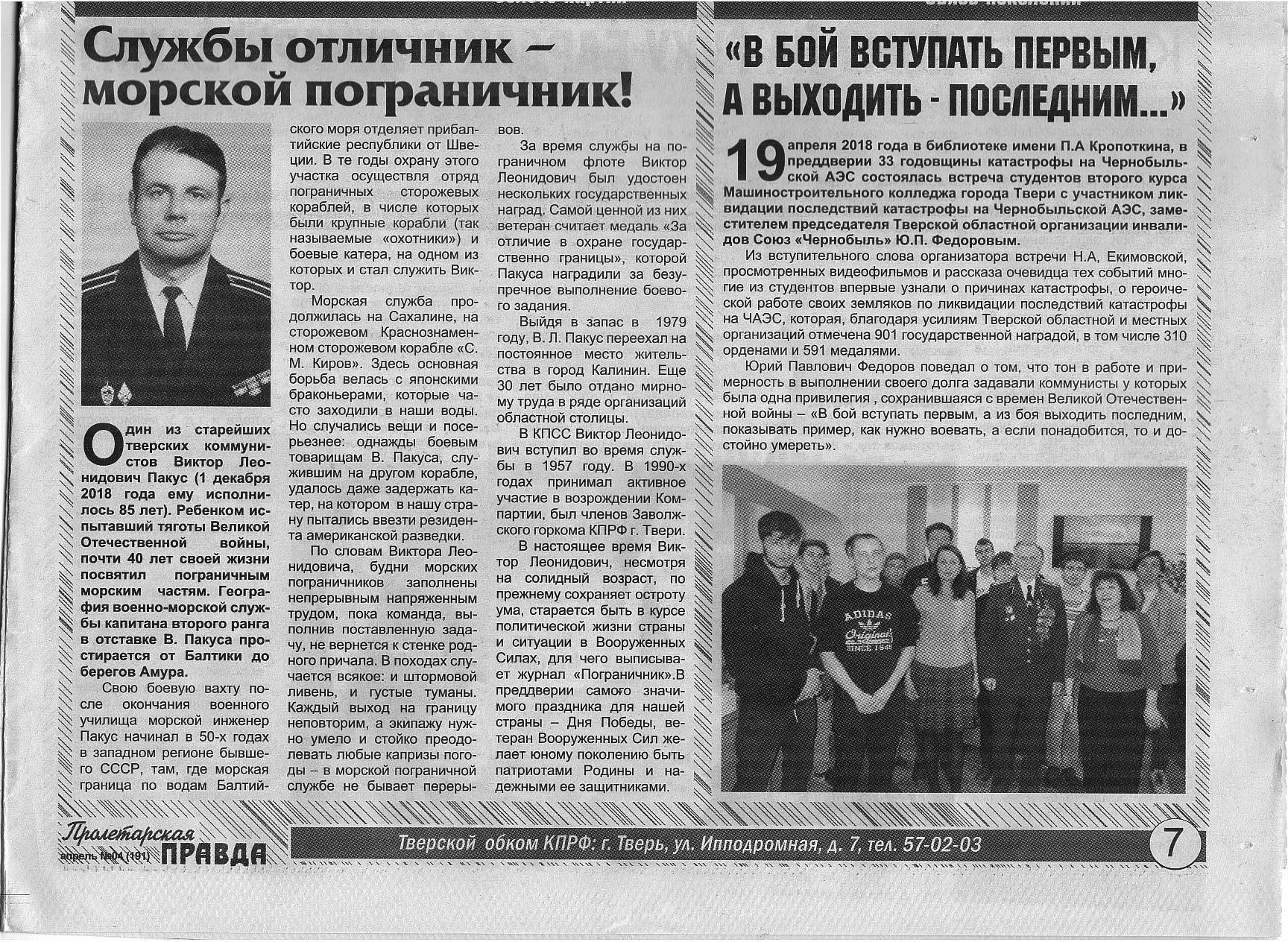 фото в газете3