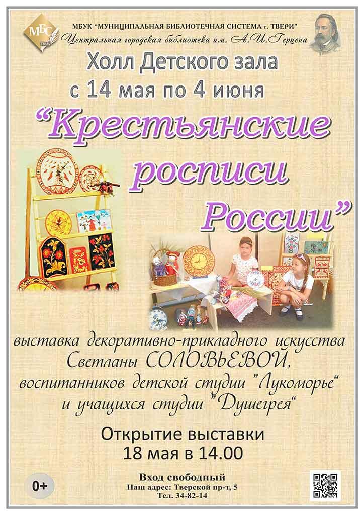 Krestyanskie_rospisi_1
