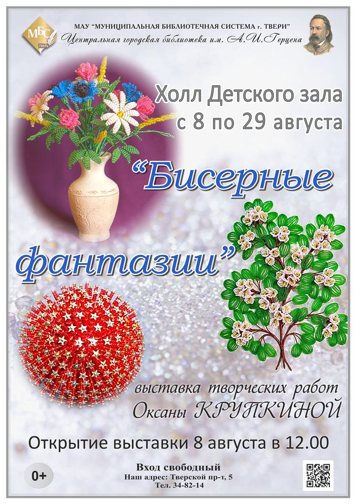 Krupkina
