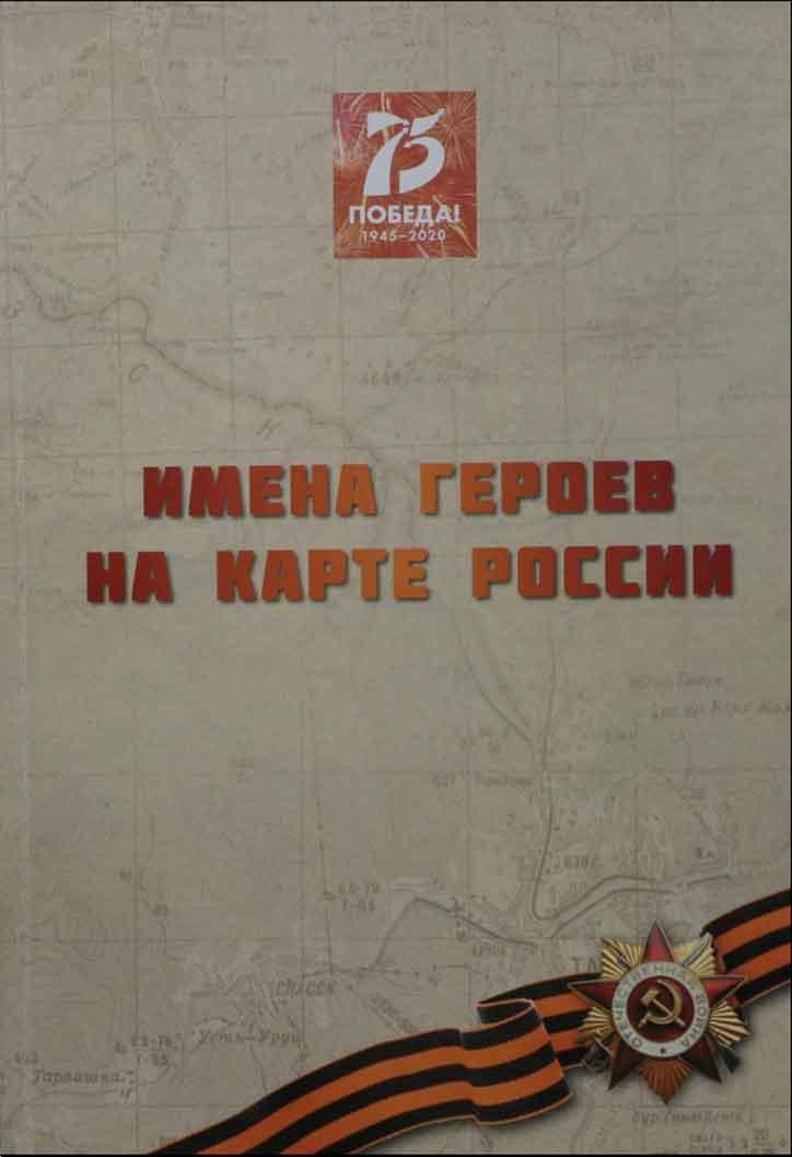 Имена_Героев_на_карте_России